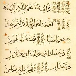 terjemahan al qur'an bahasa cina